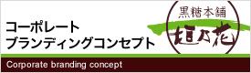 コーポレートブランディングコンセプト